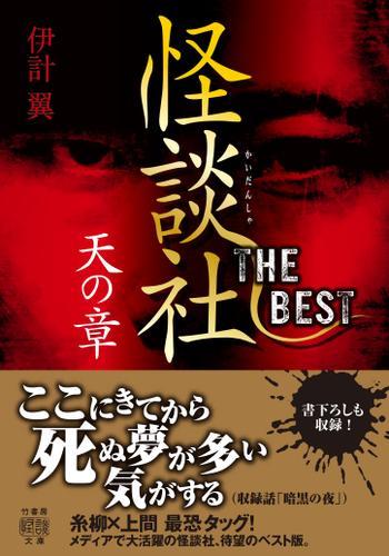怪談社THE BEST 天の章 / 伊計翼