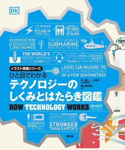ひと目でわかる テクノロジーのしくみとはたらき図鑑 / 村上雅人
