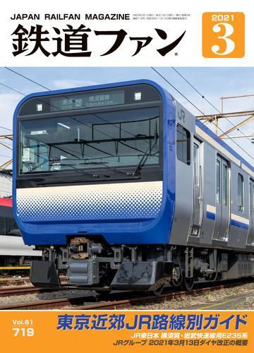 鉄道ファン2021年3月号 / 鉄道ファン編集部