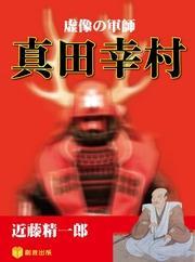 虚像の軍師真田幸村