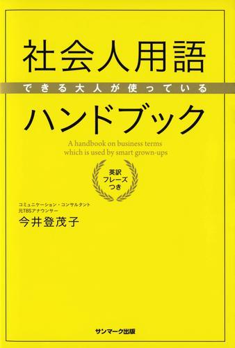 できる大人が使っている社会人用語ハンドブック / 今井登茂子