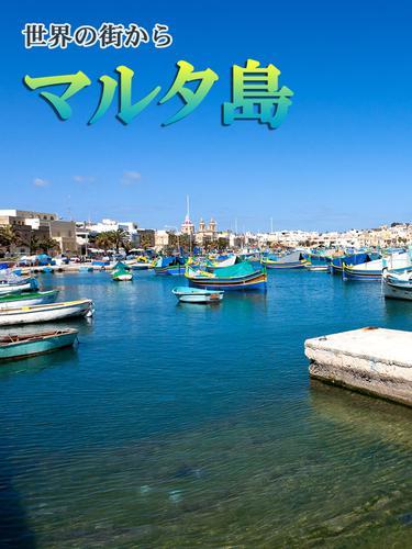 世界の街から・マルタ島 / 世界の街から