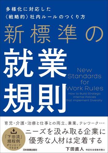 新標準の就業規則 多様化に対応した〈戦略的〉社内ルールのつくり方 / 下田直人