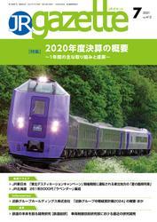 JRガゼット 2021年7月号 / JRガゼット編集部