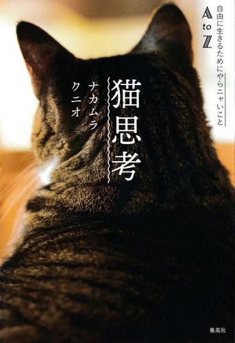 猫思考 自由に生きるためにやらニャいことAtoZ / ナカムラクニオ