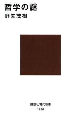 哲学の謎 / 野矢茂樹