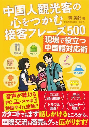 中国人観光客の心をつかむ接客フレーズ500 現場で役立つ中国語対応術 / 韓美齢