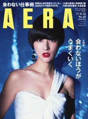 AERA(アエラ) (10/30号)