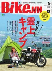 培倶人(バイクジン) (2017年9月号)
