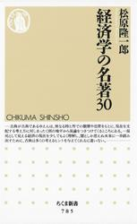 経済学の名著30 / 松原隆一郎
