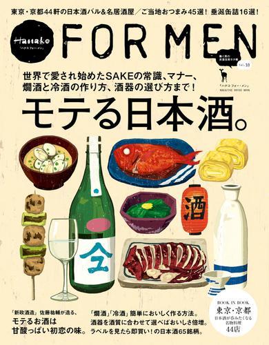 Hanako FOR MEN vol.10 モテる日本酒。 / マガジンハウス