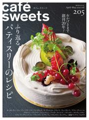 cafe-sweets(カフェスイーツ) (vol.205) / 柴田書店