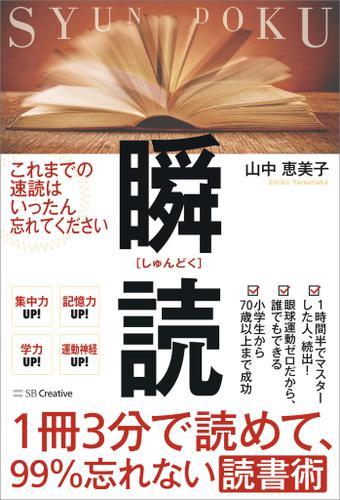 1冊3分で読めて、99%忘れない読書術 瞬読 / 山中恵美子