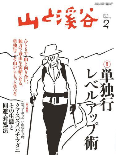 山と溪谷 (通巻994号) / 山と溪谷社