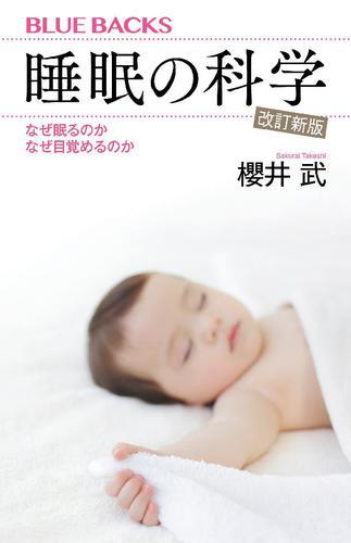 睡眠の科学・改訂新版 なぜ眠るのか なぜ目覚めるのか / 櫻井武