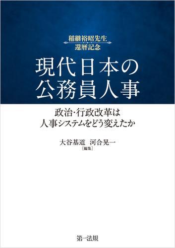 現代日本の公務員人事――政治・行政改革は人事システムをどう変えたか / 大谷基道