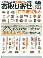 お取り寄せ & ご当地グルメ (2013) / ぴあ
