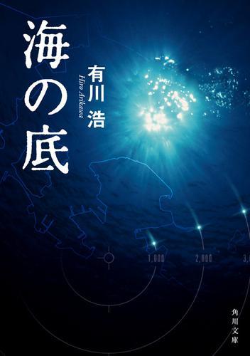 海の底 / 有川浩