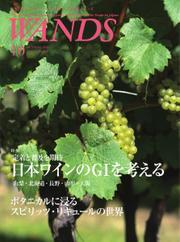 WANDS(ウォンズ) (No.429) / ウォンズ パブリシング リミテッド