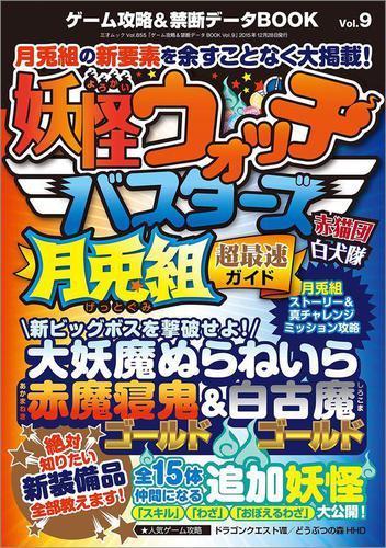 ゲーム攻略&禁断データBOOK vol.9 / 三才ブックス