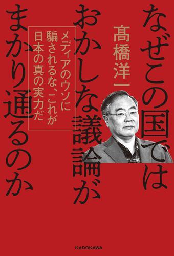 なぜこの国ではおかしな議論がまかり通るのか メディアのウソに騙されるな、これが日本の真の実力だ / 高橋洋一