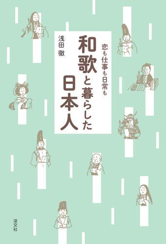 恋も仕事も日常も 和歌と暮らした日本人 / 浅田徹