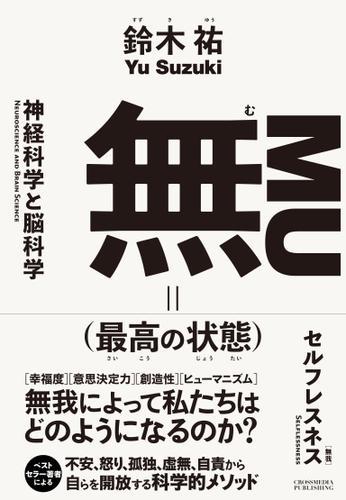 無(最高の状態) / 鈴木祐