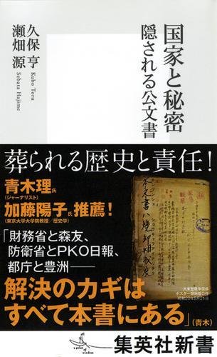 国家と秘密 隠される公文書 / 瀬畑源