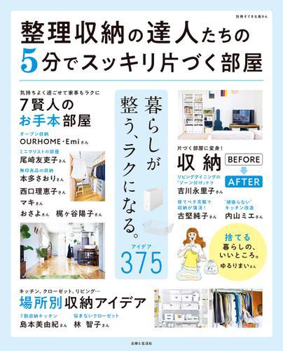 整理収納の達人たちの5分でスッキリ片づく部屋 / 主婦と生活社