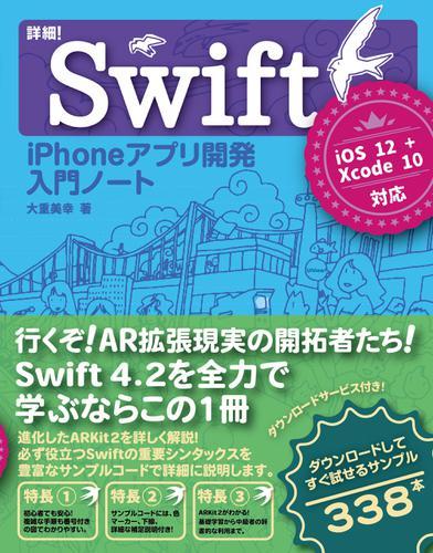詳細!Swift iPhoneアプリ開発 入門ノート iOS 12+Xcode 10対応 / 大重美幸