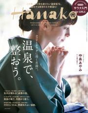Hanako (ハナコ) 2017年 12月28日号 No.1147 [温泉で、整おう。]