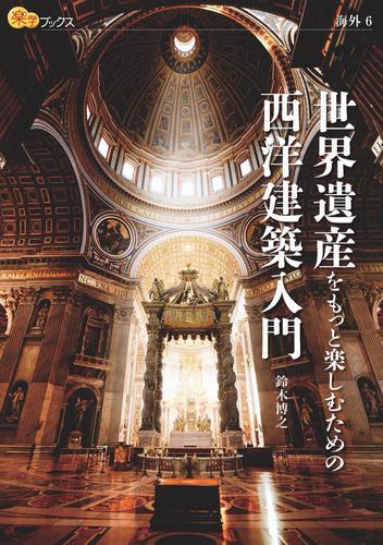 世界遺産をもっと楽しむための西洋建築入門 / 鈴木博之