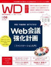 Web Designing(ウェブデザイニング) (2021年8月号) / マイナビ出版
