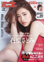 週刊プレイボーイ/週プレ (No.37)