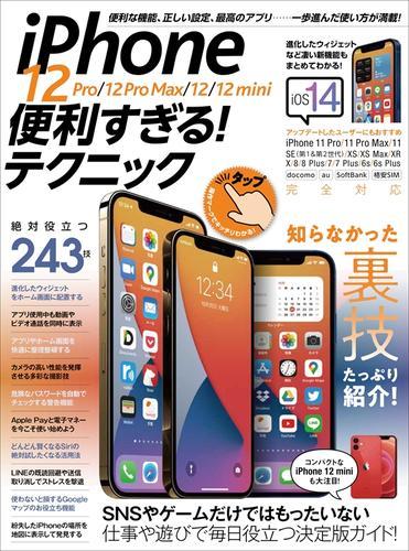 iPhone 12 Pro/12 Pro Max/12/12 mini便利すぎる! テクニック / standards
