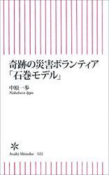 奇跡の災害ボランティア「石巻モデル」 / 中原一歩