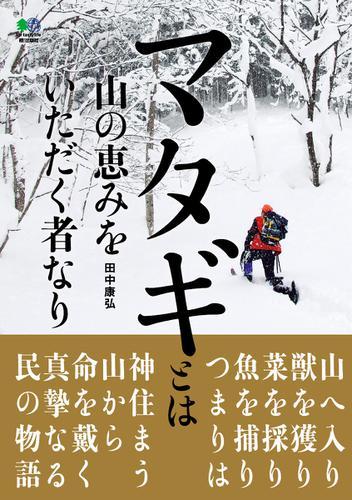 マタギとは山の恵みをいただく者なり (2014/06/06) / エイ出版社