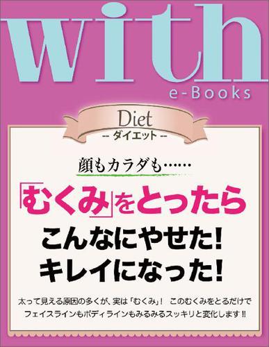 with e-Books 「むくみ」をとったらこんなにやせた! キレイになった! / with編集部