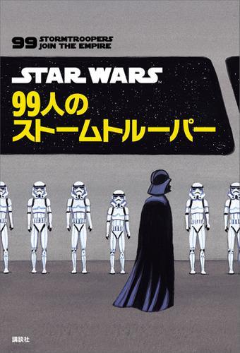 STAR WARS 99人のストームトルーパー / ディズニー