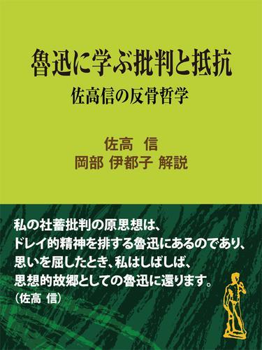 魯迅に学ぶ批判と抵抗~佐高信の反骨哲学 / 佐高信