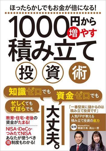 1000円から増やす積み立て投資術 / 頼藤太希