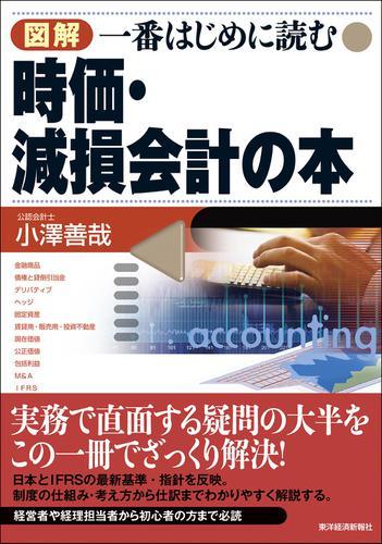 図解 一番はじめに読む時価・減損会計の本 / 小澤善哉