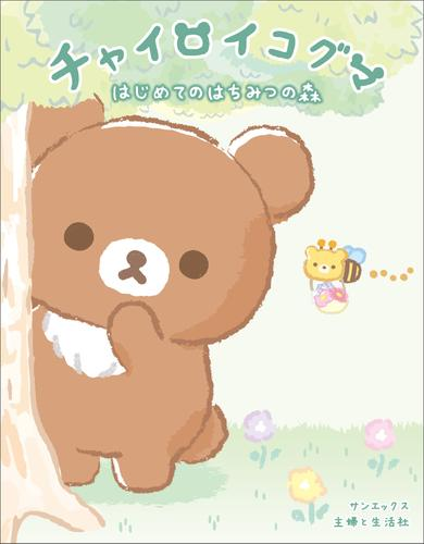 チャイロイコグマ はじめてのはちみつの森 / サンエックス