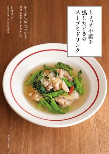 ちょっと不調を感じたときのスープとドリンク / 石澤清美