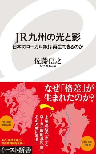 JR九州の光と影 日本のローカル線は再生できるのか / 佐藤信之