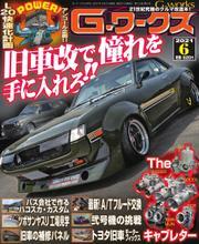 G-ワークス (2021年6月号) / 三栄