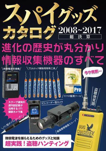 スパイグッズカタログ2008~2017 / 三才ブックス