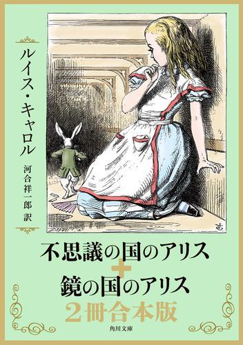 不思議の国のアリス+鏡の国のアリス 2冊合本版 / ルイス・キャロル