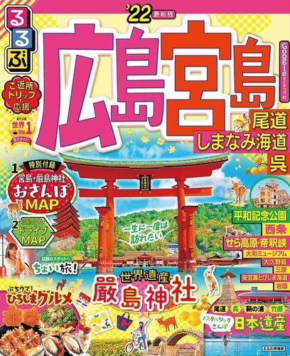 るるぶ広島 宮島 尾道 しまなみ海道 呉'22 / JTBパブリッシング