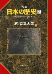 マンガ日本の歴史(古代篇) - 邪馬台国と卑弥呼のまつりごと